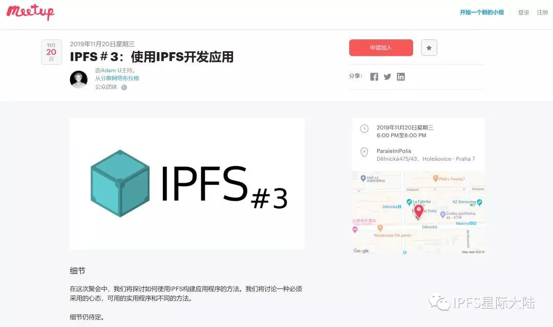 ipfs文件